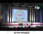 Празднование 40-летнего Юбилея ДДЮТ «На Ленской»