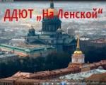 ДДЮТ На Ленской