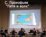 Симфоническая сказка С. Прокофьева «Петя и волк».