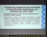 III Открытый слет педагогов ДО СПб. Открытие.