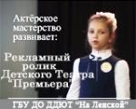 Рекламный ролик детского театра