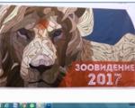 ЗооВидение-2017