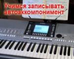 Урок игры на синтезаторе