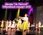 Юбилейный концерт ДДЮТ