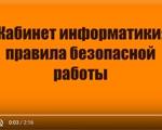 Видеоинструктаж
