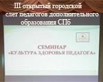 III Открытый слет педагогов ДО СПб. Cеминар «Культура здоровья педагога»