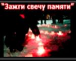 Акция «Зажги свечу памяти» в ДДЮТ «На Ленской»