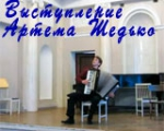Выступление Артема Шедько