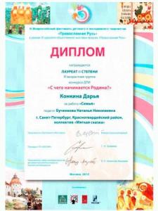 Диплом III степени на VI всероссийском фестивале детского и молодежного творчества «Православная Русь»
