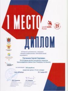 Диплом за 1 место в III Открытом региональном чемпионате «Молодые профессионалы» (WorldSkills Russia)